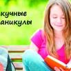 neskuchnye_kanikuly.jpg